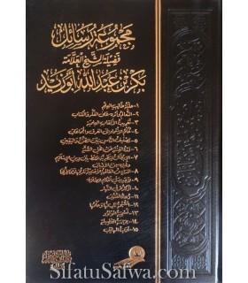 Majmoo' Rasaa-il Shaykh Bakr Abu Zayd (15 risala)