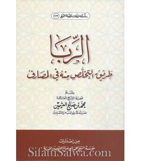 Ar-Riba - Sheikh Al-Utheymin