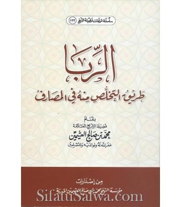 Ar-Riba / L'Usure - Cheikh Al-Otheymin