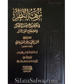 Nuzhatu-Nadhar de l'imam ibn Hajar