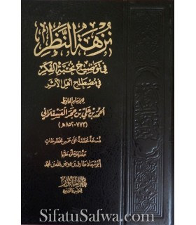 Nuzhatu-Nadhar by Imam ibn Hajar