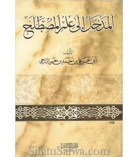 Al-Madkhal ila 'Ilm al-Mustalah - (professor in Dammaj)