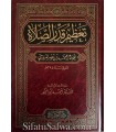 Ta'dhim Qadr As-Salat by Imam al-Maruzi