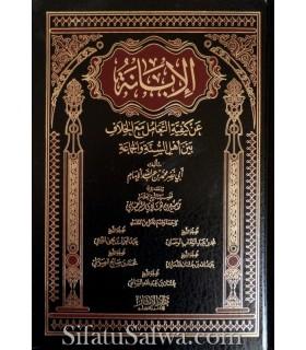 Al-Ibanah by shaykh Muhammad al-Imam