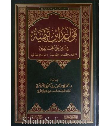 Qawa'id Ibn Taymiya fi Rad 'alal-Mukhalifin
