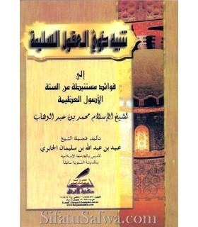 Charh as-Sittatil-Usul al-'Adhima - 'Obayd al-Djabiri