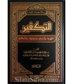 At Takfeer: definitions, rules, causes (3 volumes)