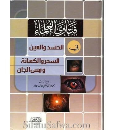 Fatawa sur l'envie, al-'ayn, la magie, le toucher des djinns