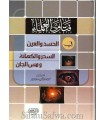 Fatawa on envy, al-'ayn, magic, touch of jinn