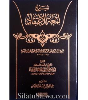 Sharh Lum'atul-I'tiqaad of ibn Qudaamah al-Maqdisi - al-Fawzan