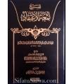Charh Lum'atul-I'tiqad de ibn Qudama al-Maqdissi - al-Fawzan
