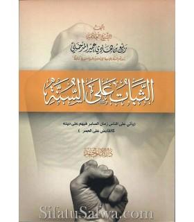 Ath-Thabaat 'ala as-Sunnah - shaykh Rabee' al-Madkhali