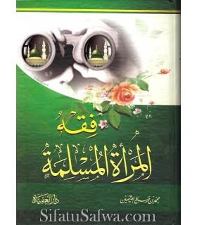 Fiqh al-Mar-a al-Muslima - cheikh al-Uthaymin