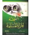 Fiqh al-Mar-ah al-Muslimah - shaykh al-Uthaymeen