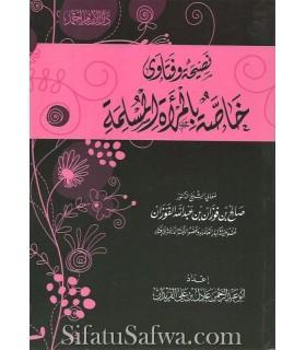Nasiha wa Fataawaa Khaassa bil-Mar-ah al-Muslima (Fawzaan)