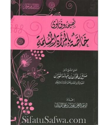 Nasiha wa Fatawa Khassa bil-Mar-a al-Muslima (Fawzan)