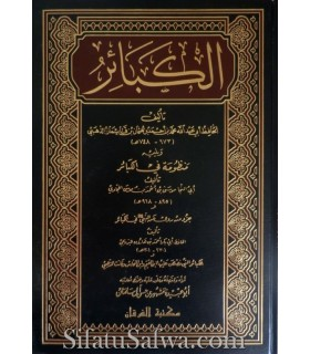 al-Kabaair by Imam Al-Dhahabi - Authentic Version