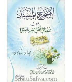As-Saheeh al-Musnad min fadaail Ahli bayt an-Nuboowwah