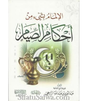 Al-Ilmaam bichaye min Ahkaam as-Siyaam - ar-Rajihi