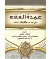 'Umdatul-Fiqh de Ibn Qudaama al-Maqdissi (harakat)