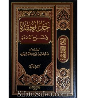 Sharh Umdatul-Fiqh by shaykh ar-Rajihi (2 vol.)