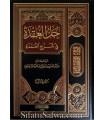 Sharh Umdatul-Fiqh by shaykh ar-Rajihi (2 vol.)