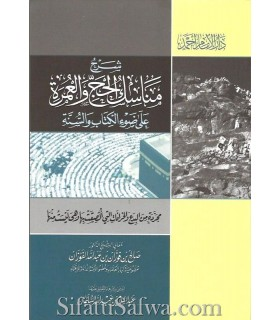 Charh Manasik al-Hajj wal-'Omra - cheikh al-Fawzan