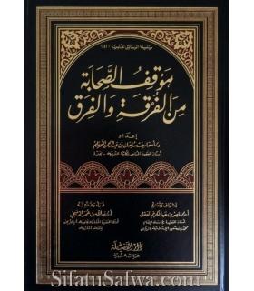 Mawqif as-Sahaba min al-Furqati wal-Firaq