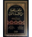 Mawqif as-Sahaaba min al-Furqati wal-Firaq