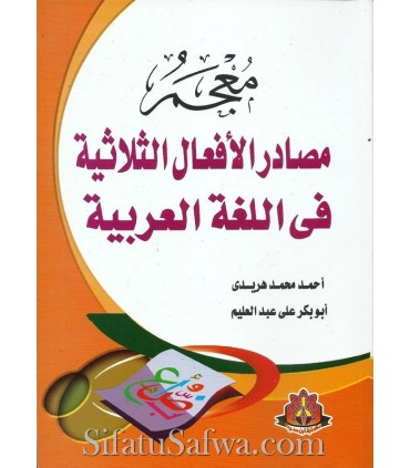 Mu'jam Masaadir al-Af'aal ath-Thulaathiyyah