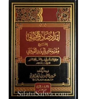 Sharh Muqaddimah al-Qayrawani - Ubayd al-Jabiri