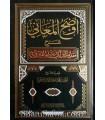 Awdah al-Ma'ani charh Muqaddimah al-Qayrawani - Zayd al-Madkhali