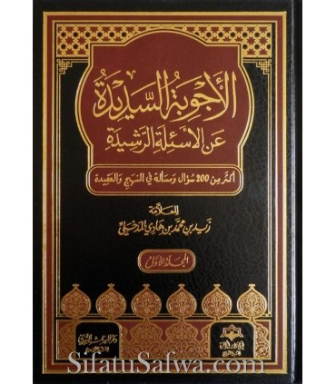 Al Ajwibat us-Sadidah 'an al-Asilat ir-Rachidah (200 QR) Zayd al-Madkhali