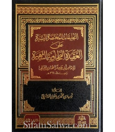 At Ta'liqat al Mukhtasarah alal Aqidah at-Tahawiya - Zayd al-Madkhali