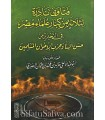 Fataawa from 3 great Egyptian scholars on Ikhwans