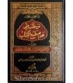 Ar-Radd Al-Ma'qoul 'alal-Mouttasil Al-Majhoul + Rad ala Ibn Jibrin - an-Najmi