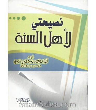 Naseehatee li Ahl as-Sunnah - sheikh Muqbil al-Waadi'ee