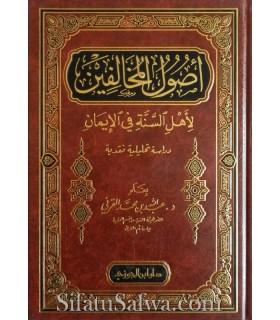 Usool al-Mukhalifin li Ahl as-Sunnah fil Eemaan