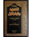 Kitab at-Tahajjud wa Qiyam al-Layl - Ibn Abi Dounia