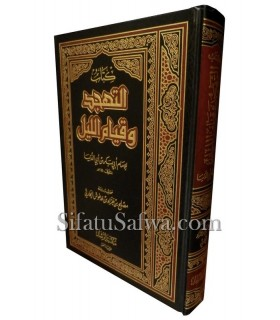 Al-Lou'Lou' al-Maknoun - Biographie Prophétique Authentique (4 vol. - harakat)