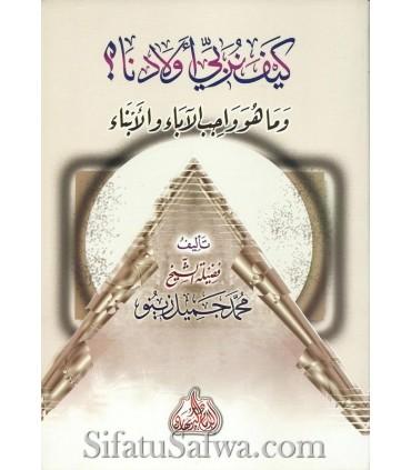 Comment éduquer nos enfants - Cheikh Jamil Zinou