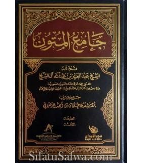 Jaami 'al-Mutoon - Foreword by AbdelAziz Aal Sheikh