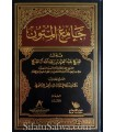 Jaami' al-Moutoun - Préfacé par AbdelAziz Aal Cheikh