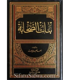 Banaat as-Sahaabah - The daughters of Sahaba (harakat)