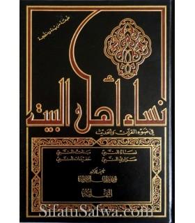 Nissa Ahl al-Bayt - Les femmes de la Maison du Prophète