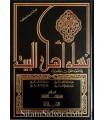 Nissa Ahl al-Bayt - Women of the House of the Prophet