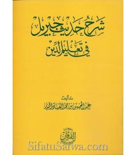 Sharh Hadeeth Jibreel - Shaykh AbdelMuhsin al-'Abbaad