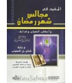 Majalis Chahr Ramadan wa Ahkam as-Siyam - Ibn Baz