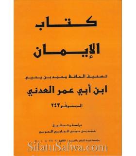 Kitaab al-Eemaan - Ibn Abi Umar al-Adani (243H)