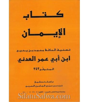 Kitab al-Iman - Ibn Abi Umar al-Adani (243H)